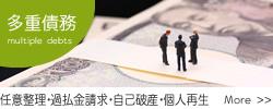 多重債務/任意整理・過払金請求・自己破産・個人再生